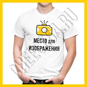 оптовая печать на футболках